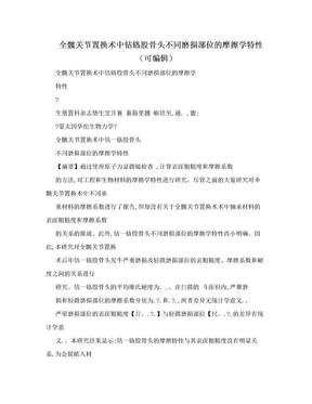 全髋关节置换术中钴铬股骨头不同磨损部位的摩擦学特性(可编辑).doc