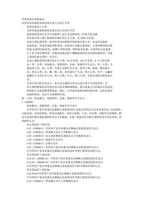 中华人民共和国职业分类大典.doc