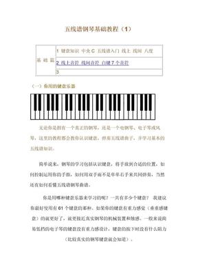 五线谱钢琴基础教程.doc
