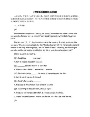 小学英语阅读理解强化训练题.docx