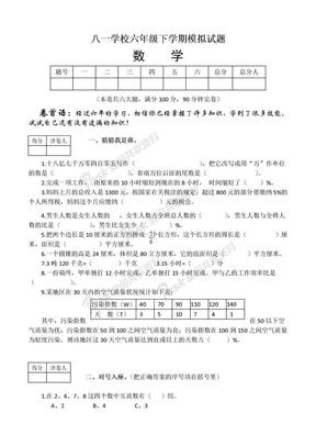 301,人教版六年级数学下册期末试卷 (1).doc