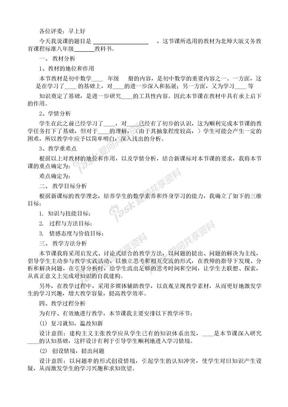 初中数学说课稿模版.doc