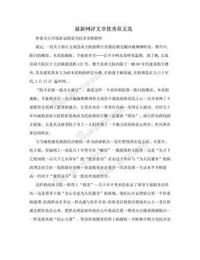 最新网评文章优秀范文选.doc