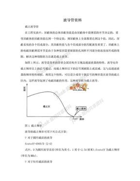 波导管资料.doc