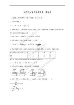 2019-2020年最新江苏省扬州市中考数学一模试卷及答案解析.doc