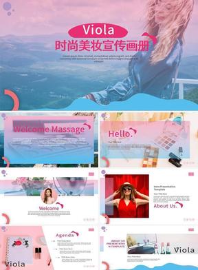 31简约风时尚美妆产品策划PPT模板.pptx