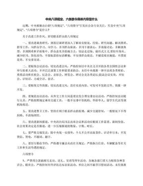 中央八项规定、六条禁令具体内容是什么.docx
