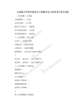 人教版小学四年级语文下册期末复习资料【日积月累】.doc