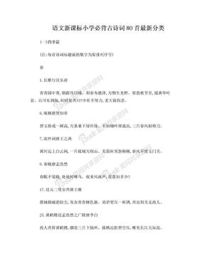 小学必背古诗词80首最新分类之一(四季篇).doc