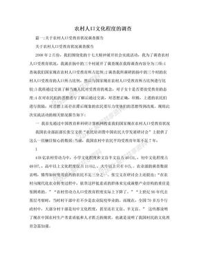 农村人口文化程度的调查.doc
