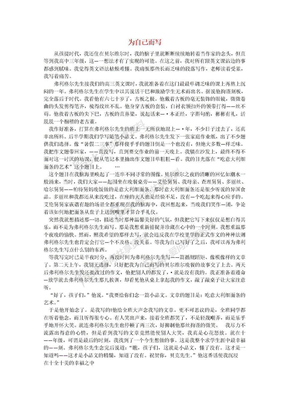全新版大学英语(第二版)综合教程1课文翻译.doc