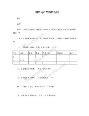 钢结构购销合同.doc