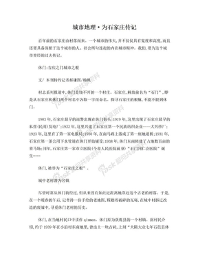 石家庄城市地理·休门.doc