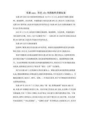 实惠app:社区o2o里的粘性营销玩家.doc