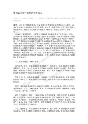 中国乳业如何重塑消费者信心.docx