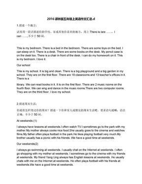 2016译林版五年级上英语作文汇总.d