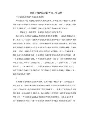 交通行政执法评议考核工作总结.doc