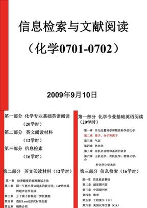 10020701课件_信息检索_第2讲.ppt