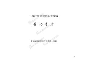 《一级注册建筑师职业实践登记手册》.doc