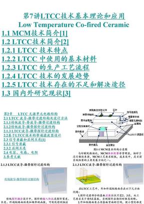 第8讲 LTCC技术 II.ppt