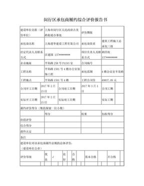 履约评价表(样表).doc