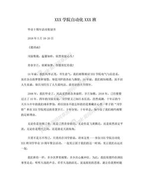 毕业十周年活动策划书-20180408.doc