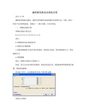 融资租赁租金及利息计算.doc