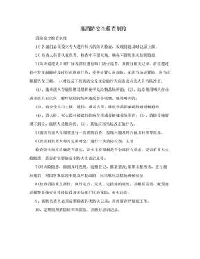 消消防安全检查制度.doc