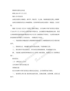 股权转让股东会决议.doc