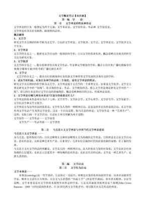 文学概论笔记.doc
