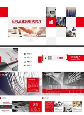 红色商务简约企业宣传