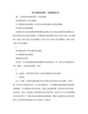 高中地理必修二说课稿范文.doc