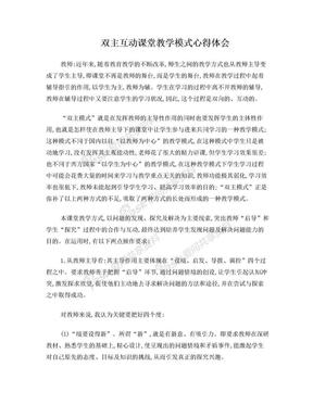 双主互动课堂教学模式心得体会.doc