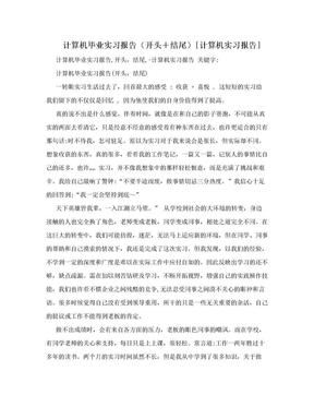 计算机毕业实习报告(开头+结尾)[计算机实习报告].doc
