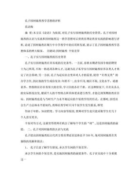 孔子因材施教教学思想的浅析.doc