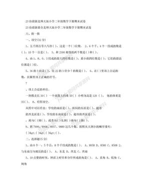 23份最新北师大版小学二年级数学下册期末试卷.doc