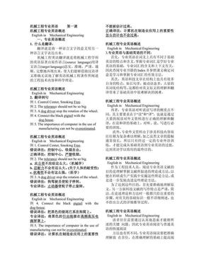 机械工程专业英语.pdf
