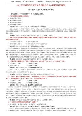 2012年考研政治应试精华选择题必考500题精选.doc