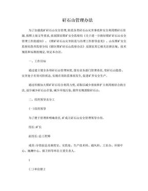 矸石山管理办法(修改).doc