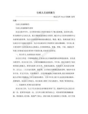 行政人员述职报告.doc