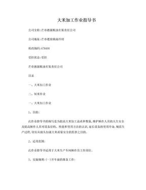 大米加工作业指导书.doc