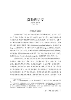324第三卷 第二十四册 辟释氏诸妄.doc