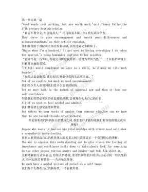 英语泛读教程4__课文翻译.doc