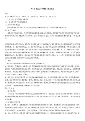 语言学纲要笔记.doc