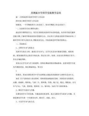 苏教版小学科学实验教学总结.doc