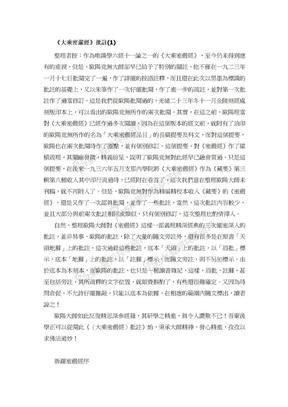 大乘密嚴經批註(歐陽竟無).doc
