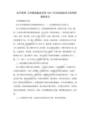 医学资料-五苓散的临床应用-2011年首届国际经方班黄煌教授讲义.doc