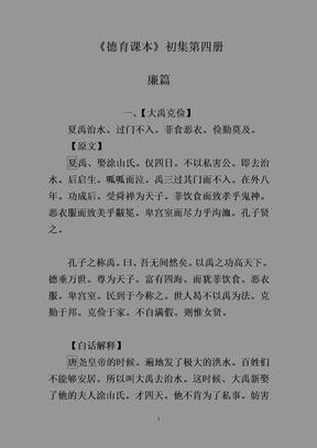 《德育课本》初集《二十四廉》.doc
