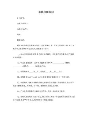 律师事务所租车协议.doc