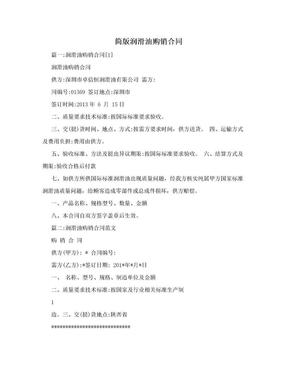 简版润滑油购销合同.doc